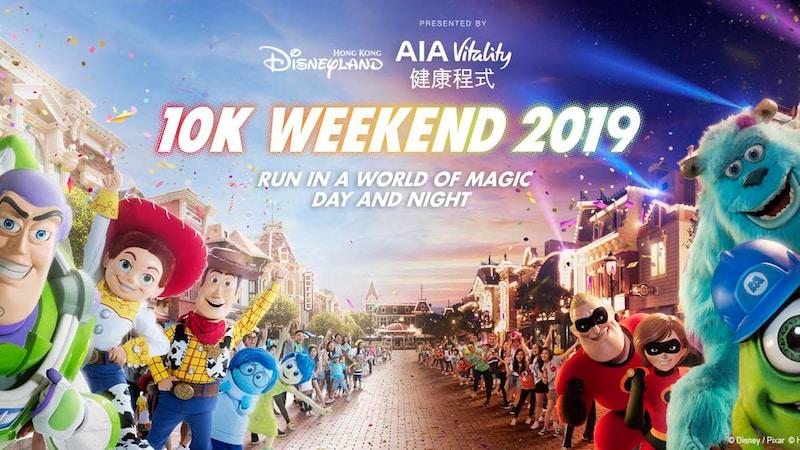 Hong Kong Disneyland 10K Weekend 2019 – Presented by AIA Vitality