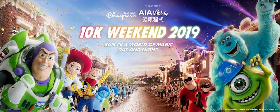 Hong Kong Disneyland 10k Weekend 2019 Presented By Aia Vitality Hong Kong Disneyland